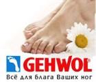 GEHWOL – Все для блага Ваших ног!