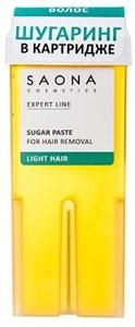 Saona Expert Line Sugar Paste Light Hair, 150 гр.- Мягкая разогреваемая сахарная паста для шугаринга тонких волос, в картридже Саона
