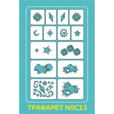 AEROPUFFING Stencil №С13 - трафареты для Аэропуффинга №С13 - фото 25730
