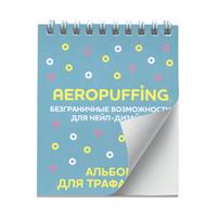 AEROPUFFING Notepad - блокнот для трафаретов Аэропуффинг