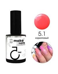"NP Make Up for Nails TINT 5.1, 15 мл. - гель цветной системы ""Макияж ногтей"""