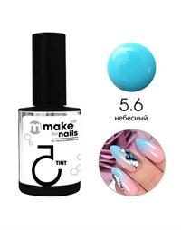 "NP Make Up for Nails TINT 5.6, 15 мл. - гель цветной системы ""Макияж ногтей"""