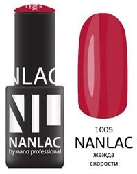 "NANLAC NL 1005 Жажда cкорости, 6 мл. - гель-лак ""Эмаль"" Nano Professional"